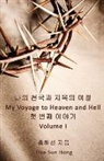 Hae Sun Hong - My Voyage to Heaven and Hell, Volume 1