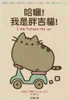 Claire Belton - I Am Pusheen the Cat