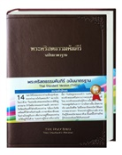 Bibelausgaben: Bibel Thai - The Holy Bible, Thai Standard Version 2002, Traditionelle Übersetzung