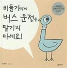 Mo Willems - Dont Let The Pigeon Drive