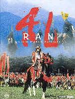 Ran (1985) (Collector's Edition, 2 DVDs + Buch)