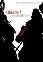 Kagemusha (1980) (Criterion Collection)
