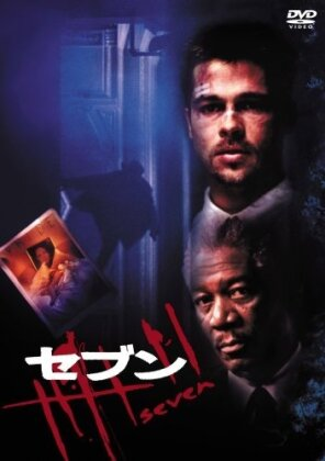 Seven (1995) (Limited Edition)