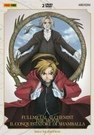 Fullmetal Alchemist - The movie (2005) (Deluxe Edition)