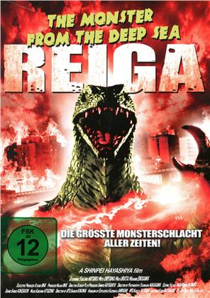 Reiga - The Monster from the Deep Sea (2009) (Limited Collector's Edition, Steelbook)