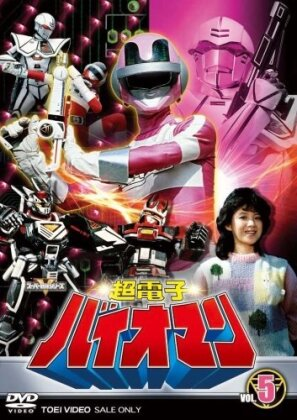 Chodenshi Bioman - Vol. 5 (2 DVDs)