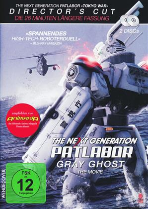 The Next Generation: Patlabor - Gray Ghost (2014) (Director's Cut)