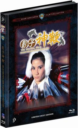 Im Schatten der tödlichen Peitsche (1971) (Cover B, Shaw Brothers Collection, Limited Edition, Mediabook, Repackaged, Uncut)