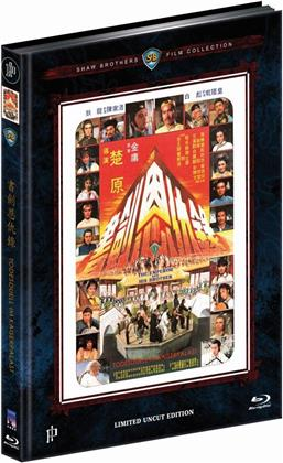 Todesduell im Kaiserpalast (1981) (Cover A, Shaw Brothers Collection, Limited Edition, Mediabook, Repackaged, Uncut)