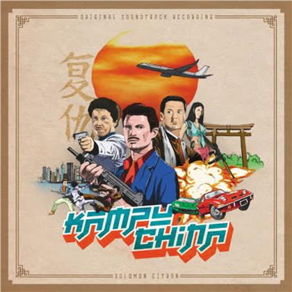 Solomon Citron - Kampu-China - OST (LP)