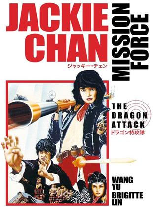 Mission Force - The Dragon Attack (1983) (Cover B, Limited Edition, Mediabook, 2 Blu-rays)