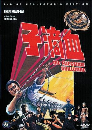 Die fliegende Guillotine (1975) (Collector's Edition, Uncut, 2 DVD)